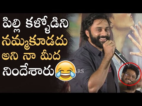Hero Navdeep Super Fun Speech @ Next Enti Movie Trailer Launch | Manastars