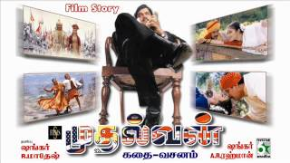 Mudhalvan - Jukebox (Full Movie Story Dialogue)