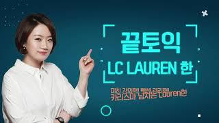 [부산대파고다] LC대장 로렌쌤이 알려주는 팟1 만점꿀…