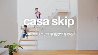 casa skip #01|どこに居ても開放感のある心地いい家【casaの家 / casa films】