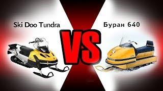 БУРАН против Ski Doo Tundra. Такого никто не ожидал ! Buran VS Ski-Doo Tundra