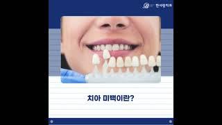 안산 본오동치과 한사랑치과 - 치아 미백이란?