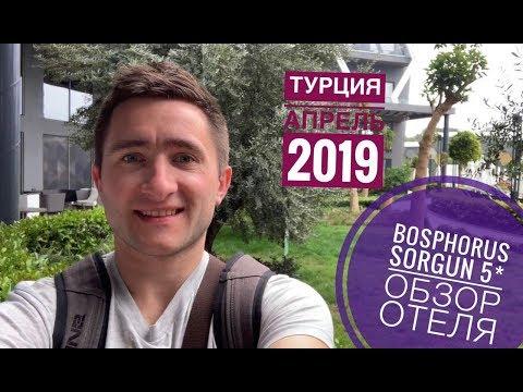 Современный отель BOSPHORUS SORGUN HOTEL 5*. Свежий обзор отеля. Турция 2019