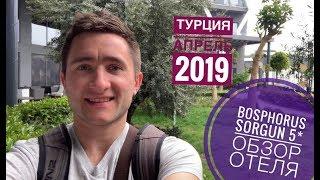 Современный отель BOSPHORUS SORGUN HOTEL 5 Свежий обзор отеля Турция 2019