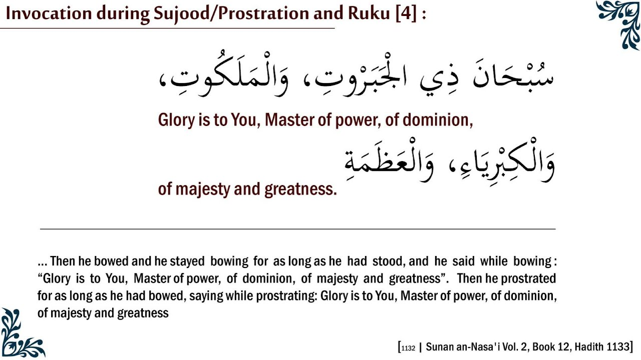 Invocation during Sujood and Ruku (Prostration and bowing) [4]