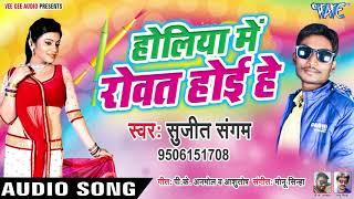 होलिया में रोवत होइहे - Holiya Me Rowat Hoihe - Sujeet Sangam - Bhojpuri Hit Song 2019