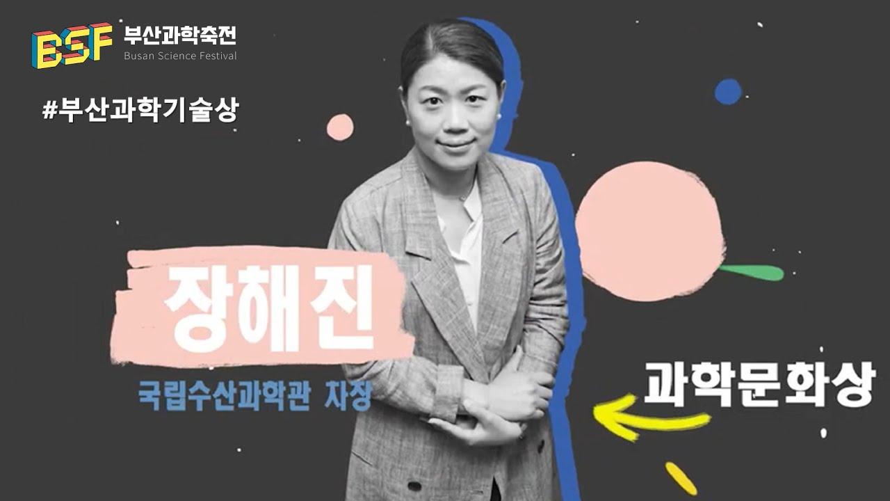 [부산과학축전]부산과학기술상 국립수산과학관 장해진 차장