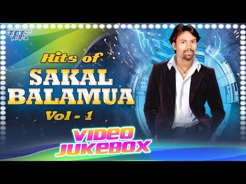 Hits Of Sakal Balamua    VOL 1    Video JukeBOX    Bhojpuri Hit Songs 2016 New