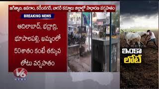 Monsoon Spread Over Telangana Rain In Telangana Weather Update V6 News