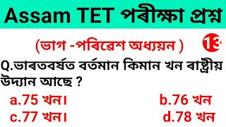 Assam TET Exam G.k (Part-Environmental science)
