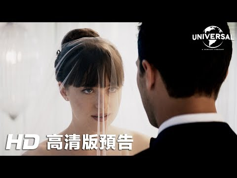 格雷的五十道色戒3 (Fifty Shades Freed)電影預告