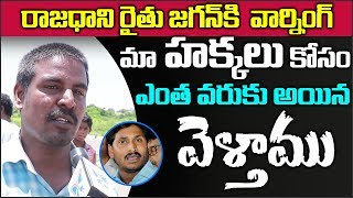 Farmers Response Strong Warning To Cm Ys Jagan On AP Capital Amaravathi Shifting To Donakonda