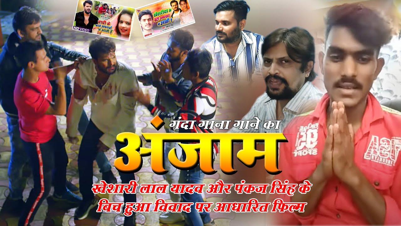 Download khesari lal yadav , pankaj singh - गन्दा गाना गाने का अंजाम - bhojpuri movie