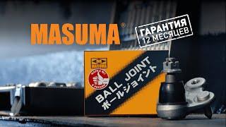 Запчасти MASUMA - это НАДЁЖНО! (ver.1)