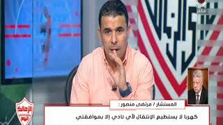 اول تعليق من مرتضى منصور على هروب كهربا... ويحذر  ! .. مجهزلك مفاجأة يا كهربا