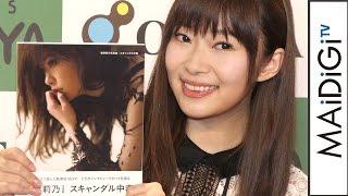 アイドルグループ「HKT48」の指原莉乃さんが3月22日、写真集「スキャンダル中毒」(講談社)を発売し、東京都内で握手会を開催。報道陣の取材に応じた指原さんは、写真 ...