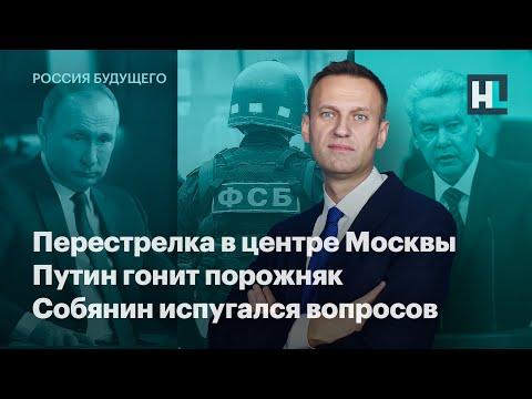 Навальный о перестрелке в центре Москвы, Путин гонит порожняк, Собянин испугался вопросов