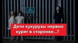 Dark Touch. Фильм ПОЦЕЛУЙ МАМОЧКУ НА НОЧЬ. ОБЗОР - МНЕНИЕ