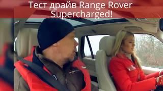 Тест Драйв Range Rover Sport!