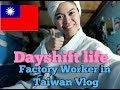 DAYSHIFT ROUNTINE OF FACTORY WORKER IN TAIWAN(LABAN LANG :)
