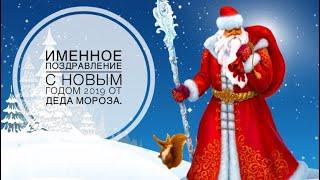 Именное поздравление с Новым годом 2019 от деда Мороза. Совет для родителей.
