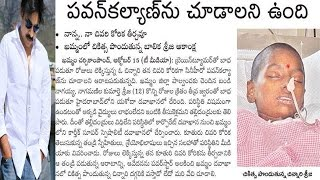 Pawan Kalyan Agrees To fulfill Sreeja