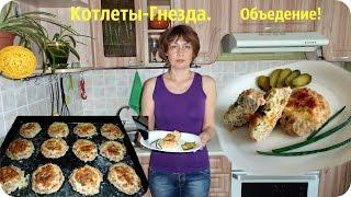 Котлеты - гнезда в духовке. Вкуснота!