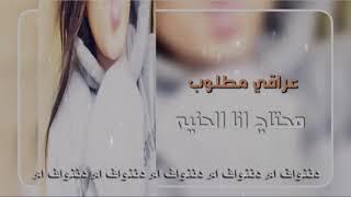 عراقي مطلوب | محتاج انا الحنيه | نسخه بطيئه