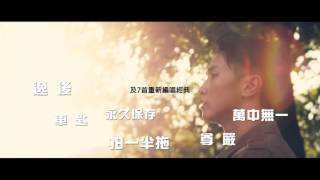 "Jason Chan 10年壓軸專輯 ""The Players"" 搶先登場"