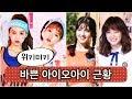 전소미.최유정.김도연..아이오아이(I.O.I) 11명의 근황 (2017.07.23)