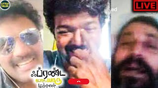 🔴LIVE : Thalapathy Vijay's Surprise Video Call to his friends | Friendship Day | Sanjeev,Srinath