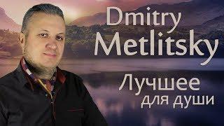 Сборник самых красивых мелодий!!! Дмитрий Метлицкий - Красивая музыка для души! Лучшее