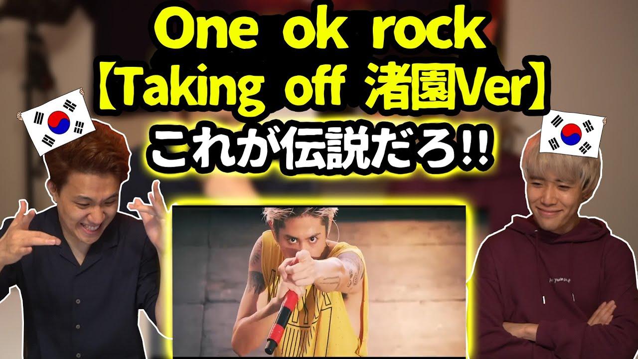 【渚園Ver】リクエスト殺到!One ok rockの【Taking off】を聞いてみた韓国人の反応は?【韓国人リアクション】
