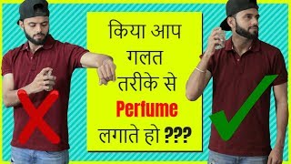 Kya Aap Galat Tarike Se Perfume lagate Ho??   Perfume Guide For beginners    Perfume Buying Guide