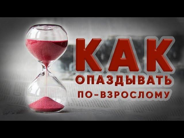 Как опаздывать по-взрослому? | Ольга Евланова