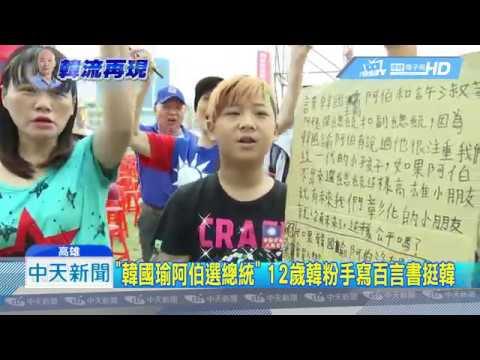 20190427中天新聞 「韓國瑜阿伯選總統」 12歲韓粉手寫百言書挺韓