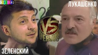 CSBSVNNQ Music - VERSUS - Лукашенко VS Зеленский