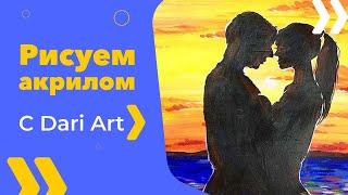 ВИДЕО УРОК\TUTORIAL Рисуем влюбленных акрилом\гуашью! #Dari Art