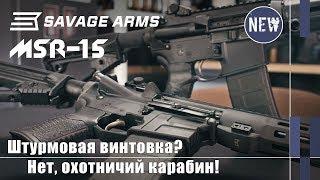 Savage MSR-15: современная штурмовая винтовка для гражданского рынка (with Eng subs)