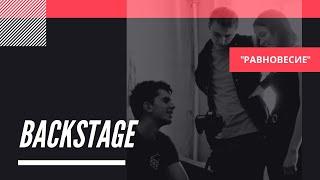 """Backstage. Фильм  """"Равновесие"""""""