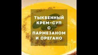 Тыквенный крем-суп с пармезаном и орегано
