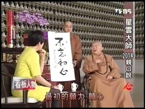 TVBS 看板人物 星雲大師 2014親口說心