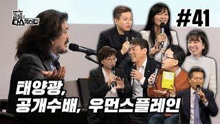 김어준의 다스뵈이다 41회 태양광, 공개수배, 우먼스플레인
