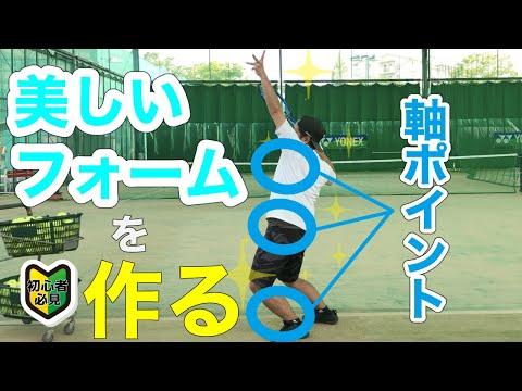 ② 【テニス】軸を使った安定サーブの打ち方〜綺麗なフォームの作り方〜【コーチング】【メンタル】【初心者】