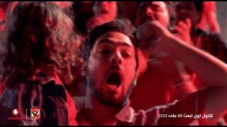 كلمات أغنية أناالأهلي-امير عيد | Amir Eid - Ana Al Ahly