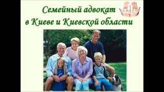 Личный адвокат для вашей семьи Киев(http://advokatkiev.org.ua/ тел. 050 908 27 33 тел. 063 293 05 54 Адвокат Киев, Киевский адвокат, уголовный адвокат Киев, адвокат..., 2015-06-08T17:34:45.000Z)