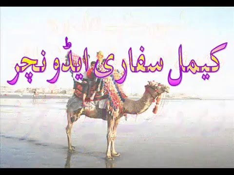 KARACHI TOURISM PACKAGE By Sohni Dharte Tourism Pakistan Limited and Adventures