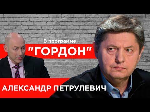 """Генерал СБУ Александр Петрулевич. Удушение Путина, Гаага, нефть, Эрдоган, Донбасс. """"ГОРДОН"""" (2020)"""