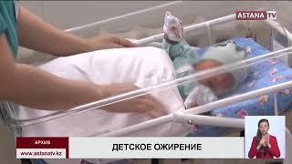 Каждый 5-ый казахстанский школьник страдает ожирением