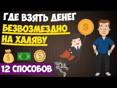 Где взять денег безвозмездно прямо сейчас - ТОП-12 способов где взять деньги на халяву